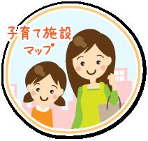 子育て施設マップ